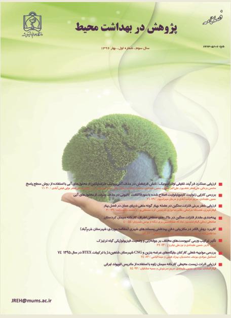 مجله پژوهش در بهداشت محیط